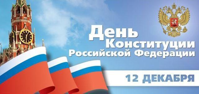 12 грудня яке свято в Росії