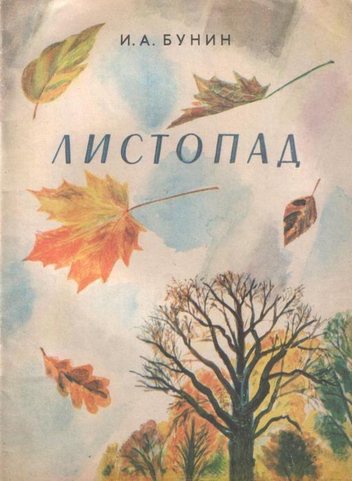 аналіз вірша листопад Буніна