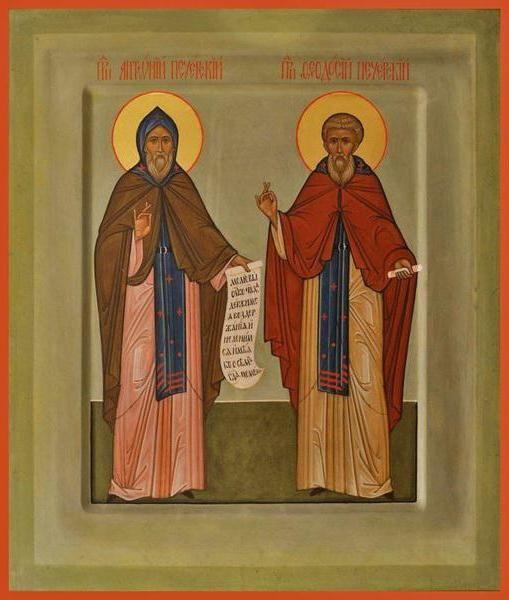 Житіє Преподобного Антонія Печерського