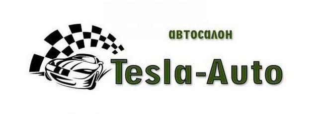 Фото - Автосалон Tesla-Auto: відгуки, акції, кредитування, спеціальні пропозиції