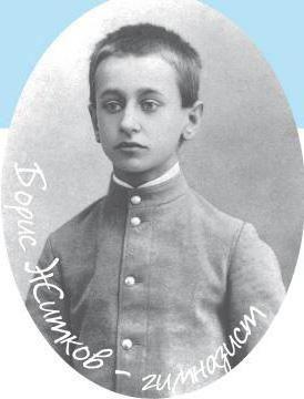 Фото - Біографія Бориса Житкова - дитячого письменника