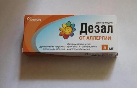 ДИЗАН таблетки від алергії інструкція