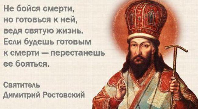 Храм Димитрія Ростовського