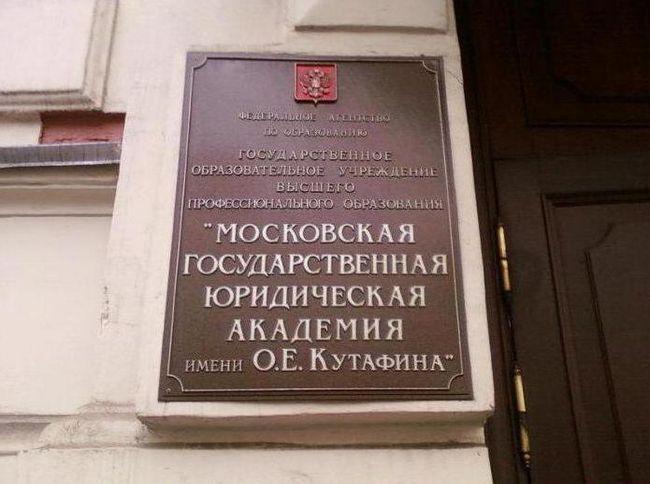 московська державна юридична академія про е Кутафіна