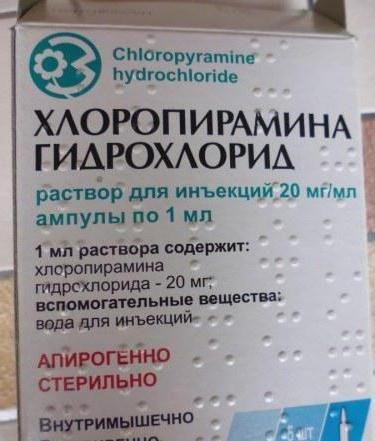 хлоропирамин інструкція