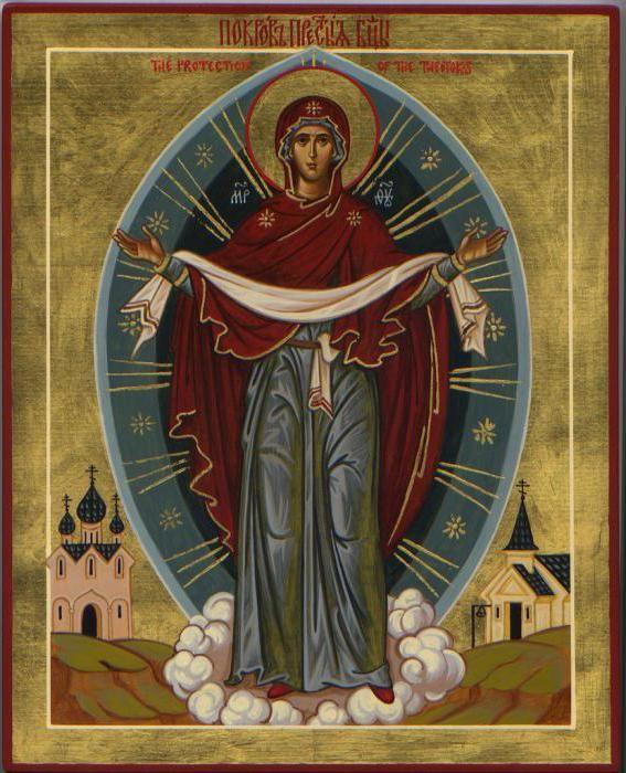 Ікона покрив пресвятої богородиці фото і значення