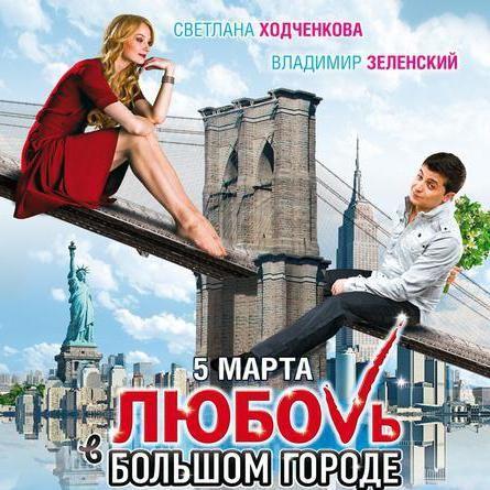 Володимир Зеленський фільмографія