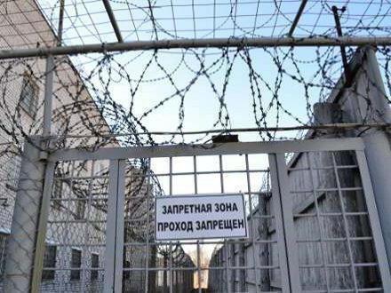 Фото - Виправні заклади Росії