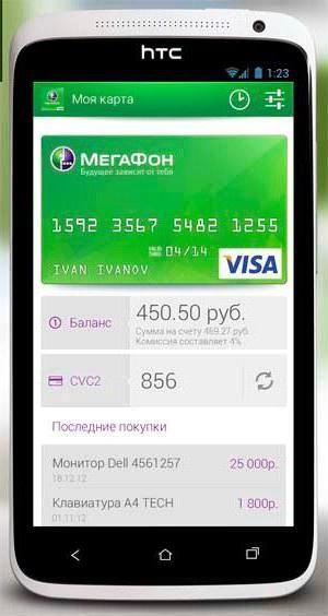 поповнити рахунок мегафон через банківську карту Уралсиб