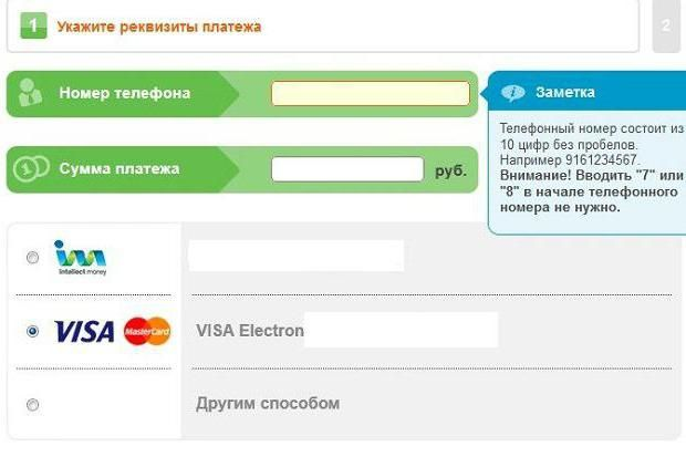 поповнити рахунок мегафон банківською картою через інтернет