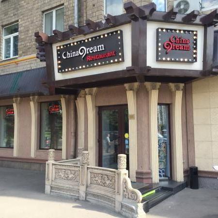 китайські ресторани в москві