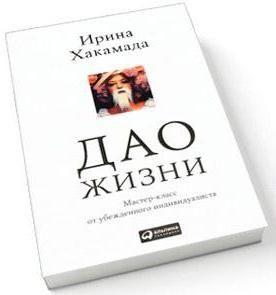 книги Ірини Хакамади дао життя