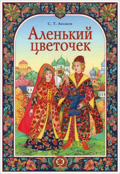 з т Аксаков біографія