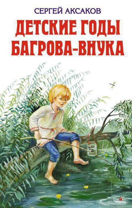 Аксаков біографія для дітей
