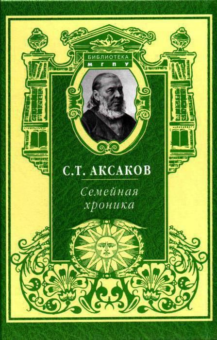 Аксаков Сергій Тимофійович коротка біографія