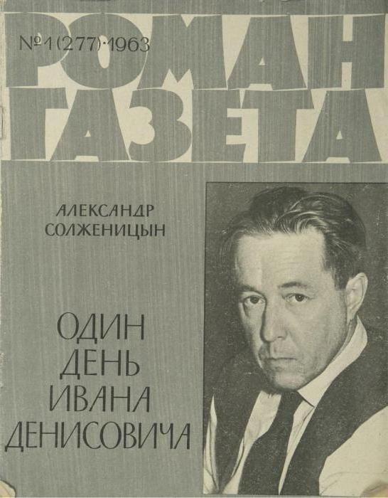 короткий переказ Один день Івана Денисовича