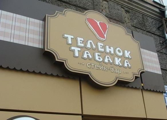 Ресторани Красноярська фото