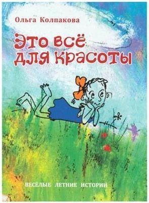 список дитячих книг по авторам