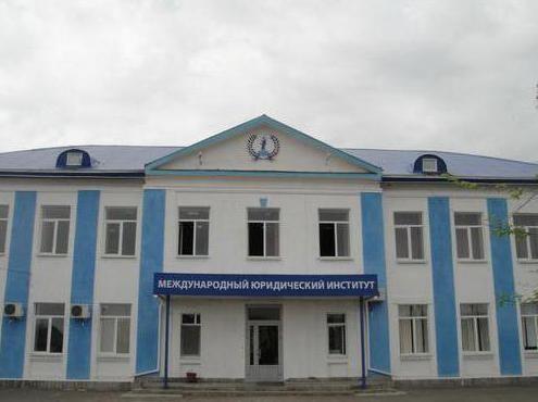 міжнародний юридичний інститут при міністерстві