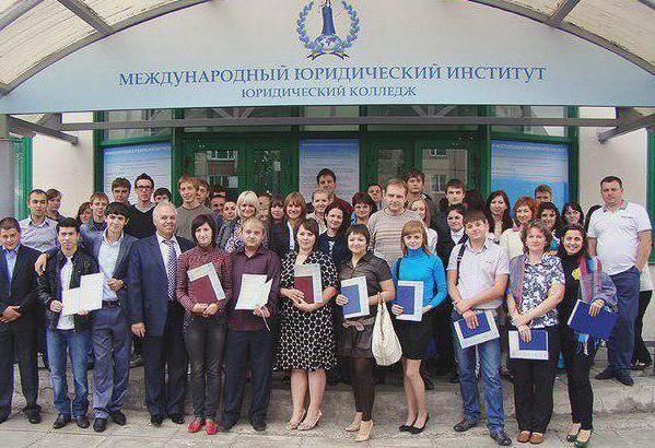 міжнародний юридичний інститут москва