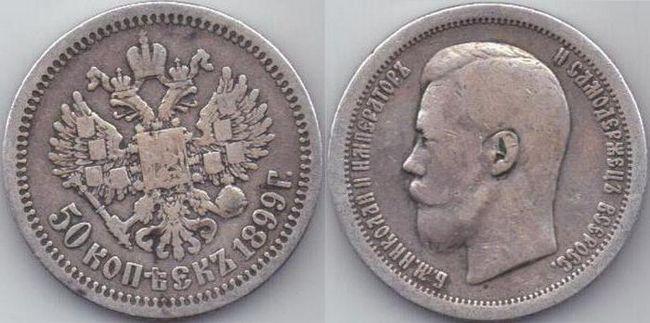 Фото - Монета Миколи лютого 1899. Срібні монети Миколи 2