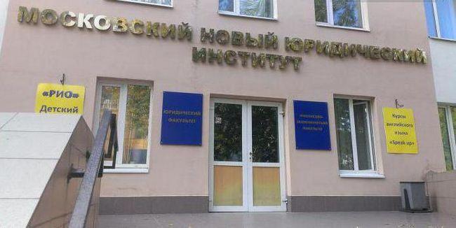 московські юридичні інститути