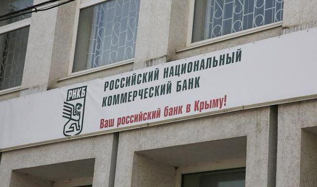 Фото - Національний Російський комерційний банк: послуги, відгуки та пропозиції