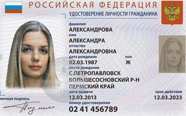 Фото - Новий електронний паспорт громадянина РФ: отримання, терміни та заперечення