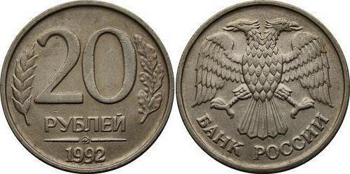 Фото - Особливості монети в 20 рублів 1992