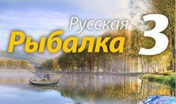 секрети російської риболовлі 3