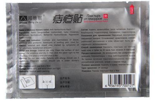 китайські трансдермальні пластирі від геморою