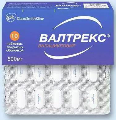 таблетки від герпесу на губах валтрекс