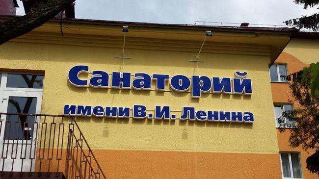 Фото - Санаторій ім. Леніна, Бобруйськ: відгуки і фото туристів