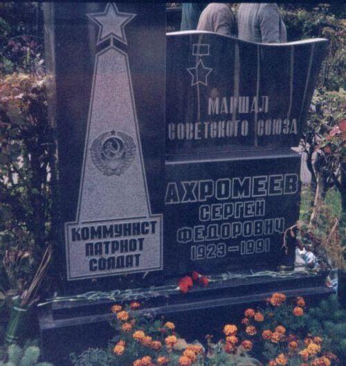 маршал Ахромеєв родичі