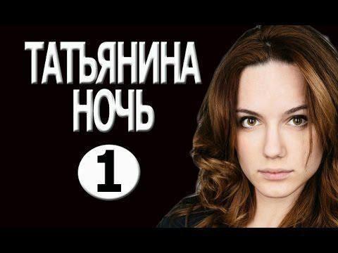 серіал Татьянина ніч опис серій