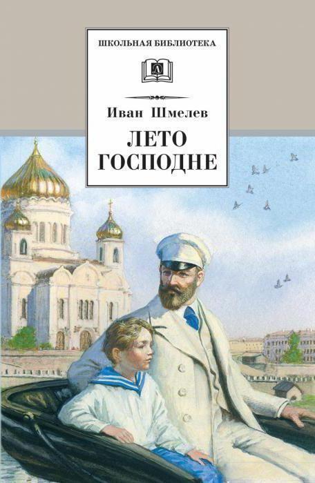 іван Шмельов літо господнє короткий зміст
