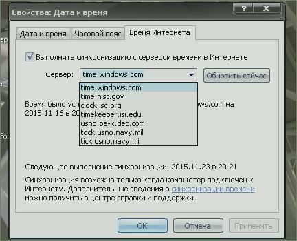 синхронізація часу через інтернет windows xp
