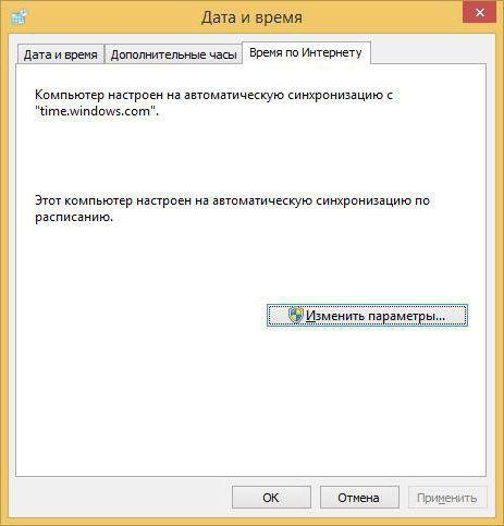 синхронізація часу через інтернет windows 7