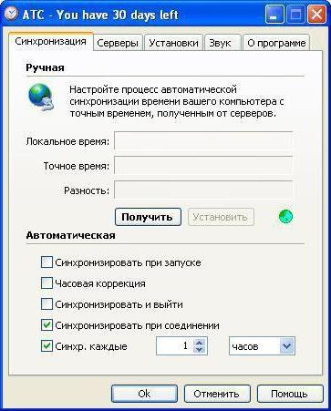 програма синхронізації часу через інтернет