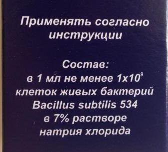 споробактерин інструкція ціна