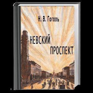 Фото - Порівняльна характеристика Піскарьова та Пирогова в повісті М. В. Гоголя