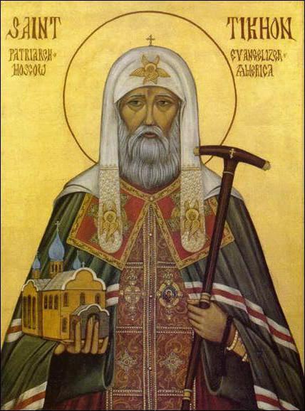 свт Тихон патріарх московський