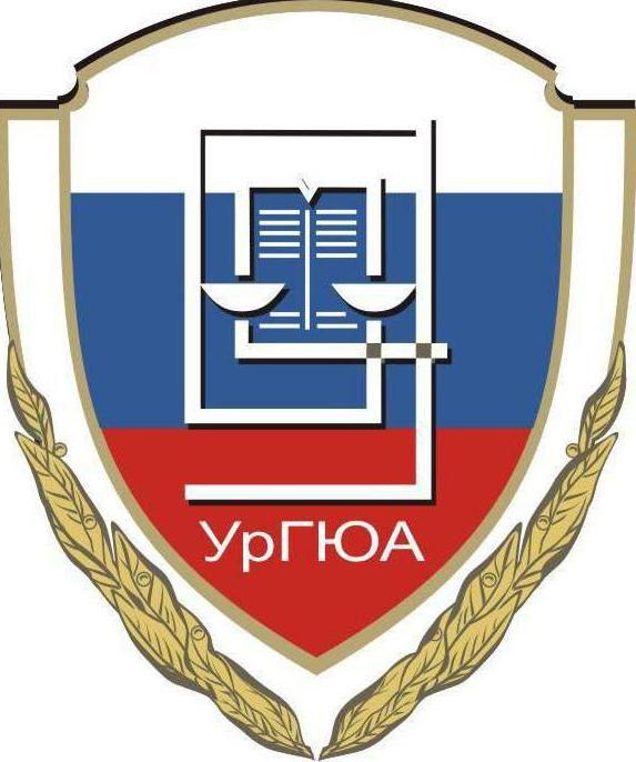 Фото - Уральська академія юридична (Єкатеринбург)