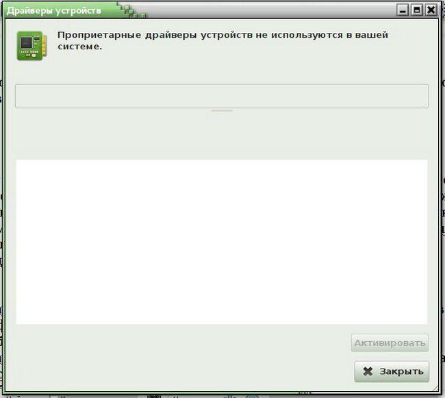установка драйверів linux mint
