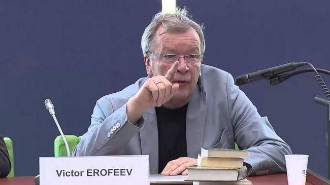 Віктор Єрофєєв