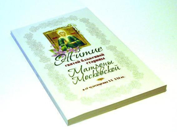 книга житіє святої Матрони Московської